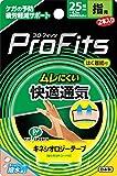 ピップ キネシオロジーテープ 快適通気 指用 25mm×4.5m 2個入り(KINESIOLOGY TAPE,fingers)