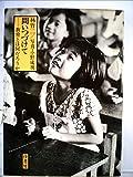 問いつづけて―教育とは何だろうか (1981年)