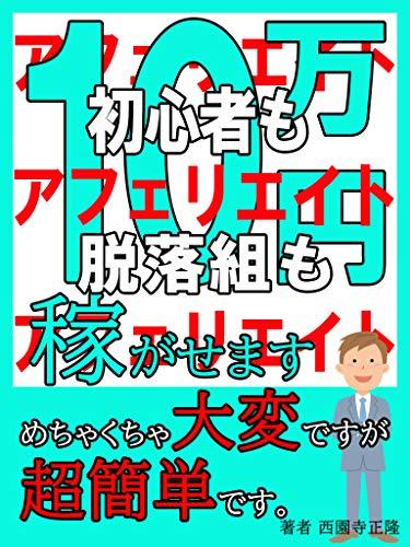 aferieitojyuumannensaitansaisokutoutatuhou: kanzenjissenbanfukugyoufukusyuunyuarubaito (Japanese Edition)