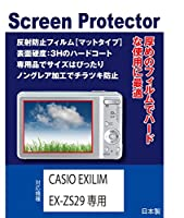 CASIO EXILIM EX-ZS29専用 液晶保護フィルム(反射防止フィルム・マット)