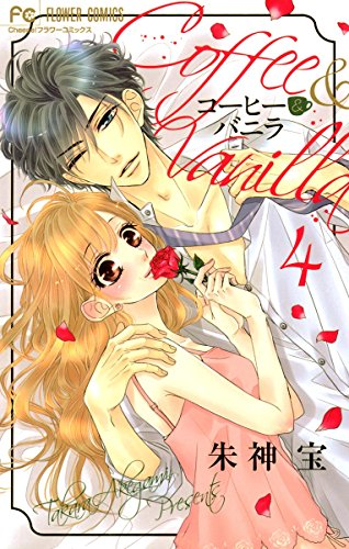 コーヒー&バニラ(4) (フラワーコミックス)