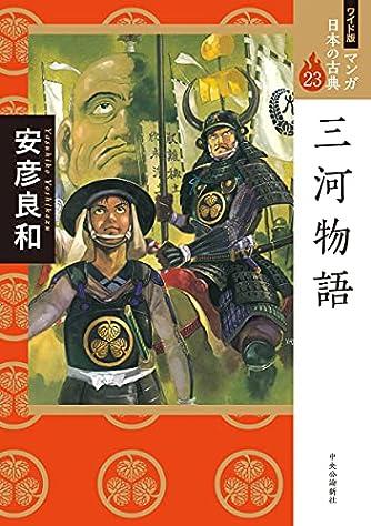 ワイド版 マンガ日本の古典23-三河物語 (全集)