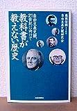教科書が教えない歴史―自由主義史観、21世紀に向けて (扶桑社文庫)