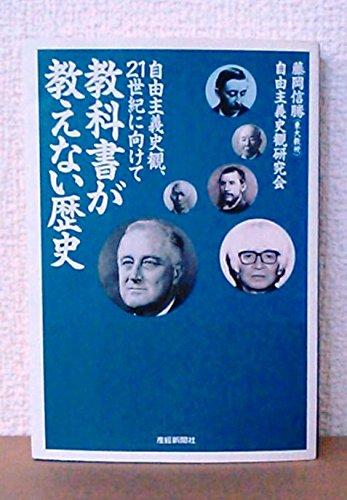 教科書が教えない歴史―自由主義史観、21世紀に向けて (扶桑社文庫)の詳細を見る