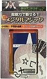 メンタルマジックシリーズ ハイパーESPカード