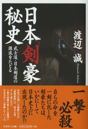 日本剣豪秘史 武士道・日本剣道の源流をたどる