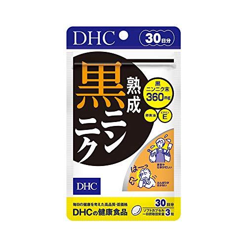 DHC ディー エイチ シー 熟成黒ニンニク 30日分