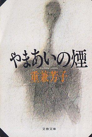 やまあいの煙 (文春文庫 (293‐1))