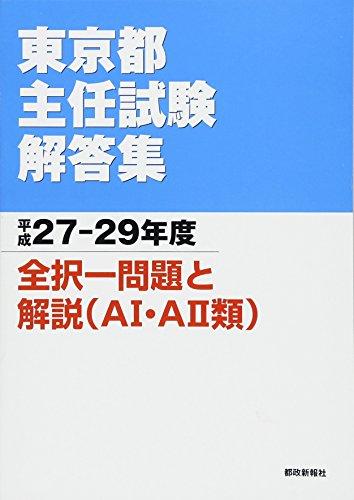 東京都主任試験解答集 平成27-29年度の詳細を見る