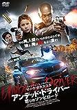 アンデッド・ドライバー 怒りのゾンビロード[DVD]