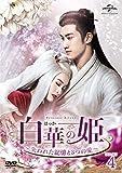 白華の姫~失われた記憶と3つの愛~ DVD-SET4[DVD]