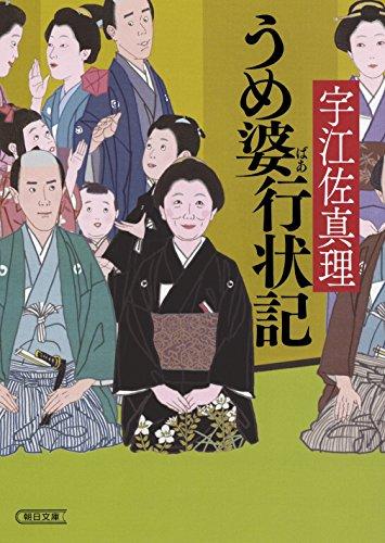うめ婆行状記 (朝日文庫)