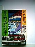 第三阿房列車 (1980年) (旺文社文庫)