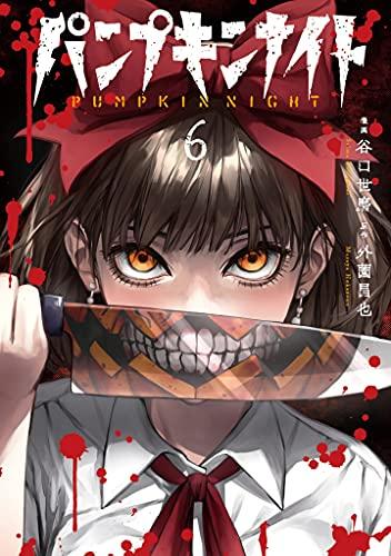 パンプキンナイト6 (LINEコミックス)