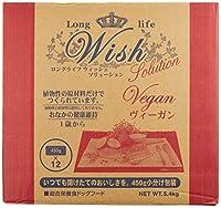 ウィッシュ ドッグフード ヴィーガン おなかの健康維持 1歳から 5.4kg