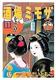 酒場ミモザ(1) (アフタヌーンコミックス)