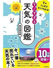 【Amazon.co.jp限定】空のふしぎがすべてわかる! すごすぎる天気の図鑑(特典:すごすぎる雲の自由研究ガイド データ配信)