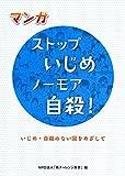 ストップいじめ ノーモア自殺! ―いじめ・自殺のない国をめざして - 再チャレンジ東京
