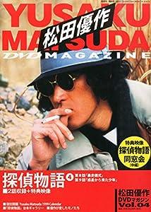 本の表紙松田優作DVDマガジン (4) 2015年2015年7月21日号