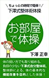 tyottonojikande kantan Simozawasikiseitaijyututaisou oheyadetaisou (Japanese Edition)