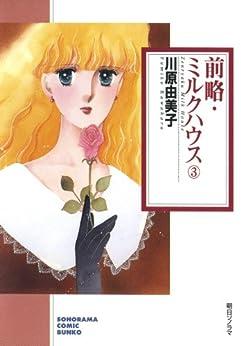 [川原由美子]の前略・ミルクハウス(3) (ソノラマコミック文庫)