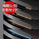 シーケンシャルウインカー 流れるウインカー LED テープライト 12V 60センチ 96連 2本入り【オレンジ/ブルー】シリコン 薄型 切断可能 防水 デイライト 側面発光 簡単取付 保証半年