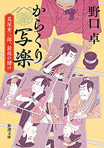 からくり写楽―蔦屋重三郎、最後の賭け―(新潮文庫)
