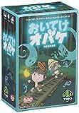 アークライト おいてけオバケ 完全日本語版 (2-5人用 30分 10才以上向け) ボードゲーム