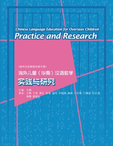 Chinese Language Education for Overseas Children: Practice and Research