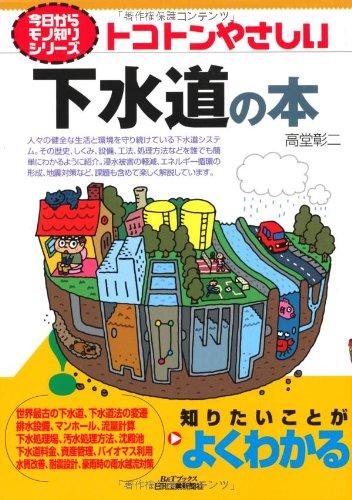 トコトンやさしい下水道の本 (今日からモノ知りシリーズ) - 高堂彰二
