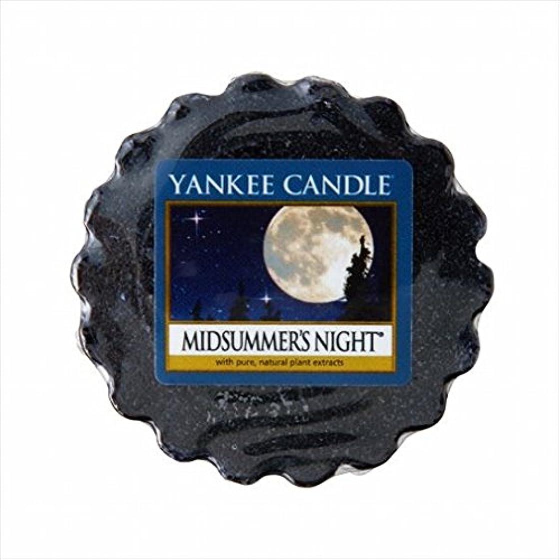コントロールアパート宇宙飛行士カメヤマキャンドル(kameyama candle) YANKEE CANDLE タルト ワックスポプリ 「 ミッドサマーズナイト 」
