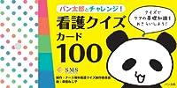 パン太郎とチャレンジ! 看護クイズカード100 ([バラエティ])