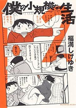 [福満しげゆき]の僕の小規模な生活(2) (モーニングコミックス)