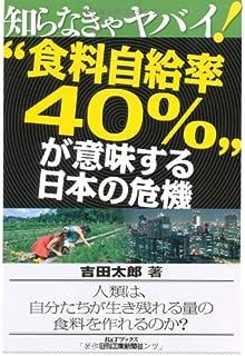 """知らなきゃヤバイ!""""食料自給率40%""""が意味する日本の危機 (B&Tブックス)"""