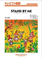 Stand By Me / Ben E King ドレミファ器楽 [SKー269]