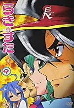 らき☆すた 5 限定版 [DVD]