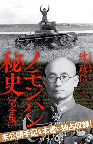 ノモンハン秘史 完全版
