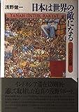 日本は世界の敵になる―ODAの犯罪