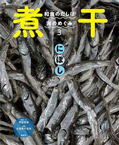 煮干 (和食のだしは海のめぐみ)の詳細を見る