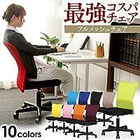 オフィスチェア メッシュ デスクチェア メッシュチェア 在宅勤務 在宅ワーク 自宅勤務 テレワーク 椅子 イス チェアパソコンチェア メッシュバックチェア いす メッシュ 事務椅子 オフィス 勉強 腰痛 キャスター 事務用 360度回転 (オレンジ)