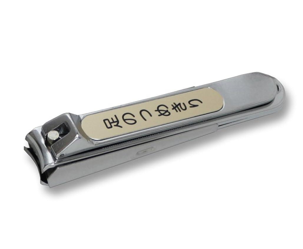 追記法王ブリーフケースKD-020 関の刃物 足のつめきり ゴールド カバー付