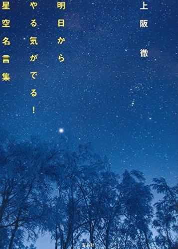 上阪 徹 明日からやる気がでる! 星空名言集
