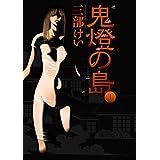 鬼燈の島―ホオズキノシマ― 1巻 (デジタル版ヤングガンガンコミックス)