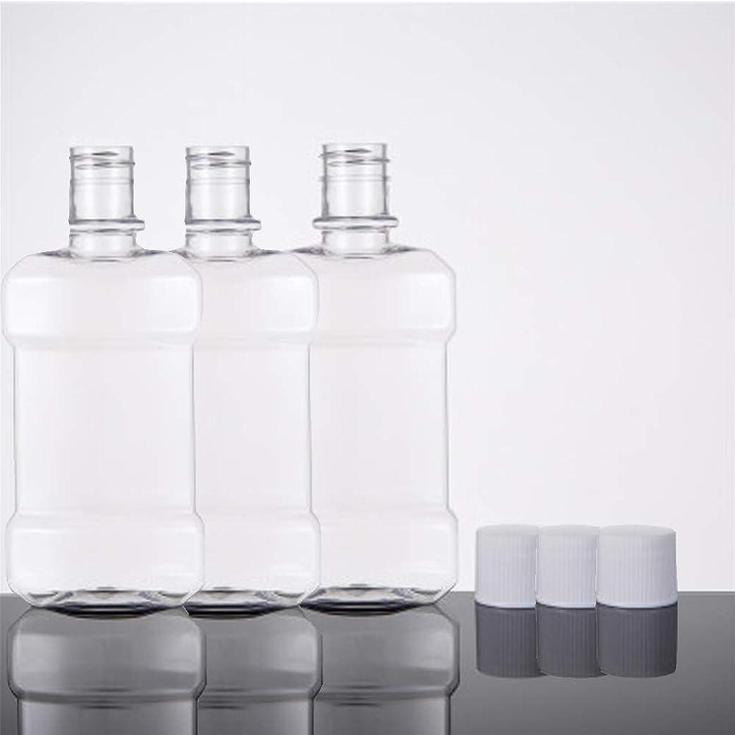 猫背刺します多様性SHKI マウスウォッシュ専用詰め替えボトル 250ml*3個 空ボトル 3個セット 持ち運び便利