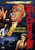 獣人ゴリラ男[DVD]