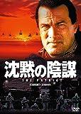 沈黙の陰謀 HDマスター版[DVD]