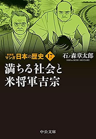 新装版 マンガ日本の歴史17-満ちる社会と米将軍吉宗 (中公文庫, S27-17)