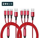 Samvic 3in1 充電ケーブル 2本組 type-c 充電ケーブル USB Type C Micro USB ケーブル iPhone android type-c 同時給電可 iPhoneX 8plus 7 7 plus/6 6s plus/iPad/Macbook 多機種対応 1.2m (レッド)