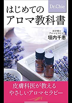 [垣内千恵]のDr,Chie はじめてのアロマ教科書: 皮膚科医が教えるやさしいアロマセラピー