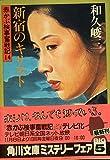 新宿のキリスト (角川文庫―赤かぶ検事奮戦記 (6239))